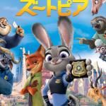 おすすめアニメ・映画@ズートピア 感想 ディズニーなのに大人向け?隠れミッキー・隠れオズワルド?