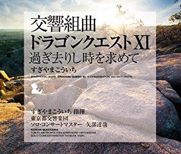 【ドラクエ】ドラゴンクエストのフィールド音楽まとめ。感想・聴き比べ【BGM】