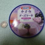 おすすめ手頃に買えるスイーツ・デザート@小さなチーズケーキ・ブルーベリー KRAFT 森永乳業