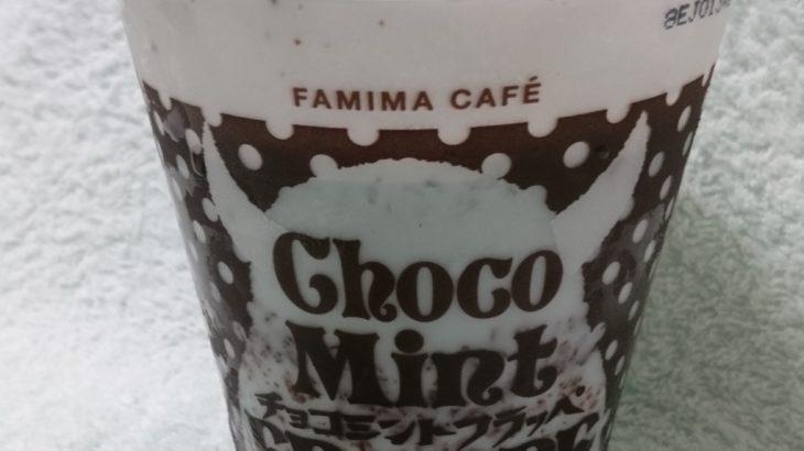 夏におすすめドリンク チョコミントフラッペの感想・特徴@ファミリーマート