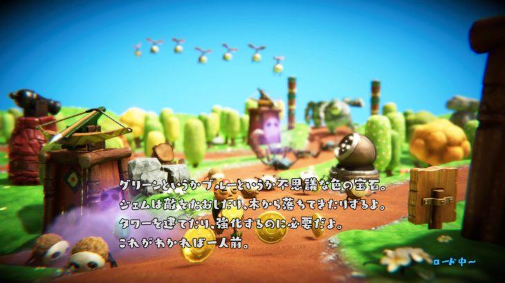 PixelJunk Monsters 2・タワーディフェンス DLC アンコールパック 感想・情報