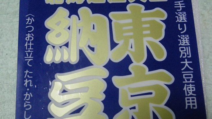 【納豆】面白いくらいツッコミどころ満載な納豆を食べてみました【おすすめ?】