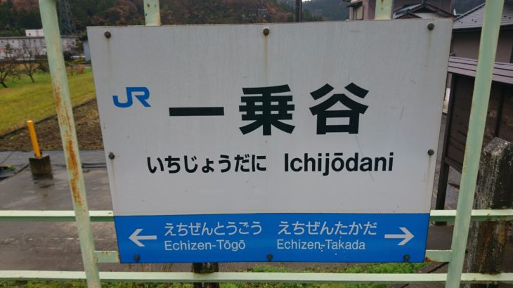 【駅】一乗谷駅に行ってみた。トトロの世界がここにありました。【福井】