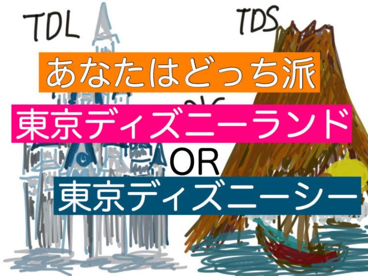 東京ディズニーリゾート1