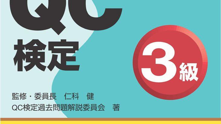 【QC検定】7日間(一週間)でQC検定3級に合格するための勉強法 3つのポイント【合格】