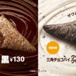 【マクドナルド】2種類の三角チョコパイを食べてみた感想と評価。お得に食べるには?味・カロリー?話題のCM?【おすすめ】