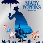 【映画・おすすめ】メリー・ポピンズの感想・見どころ6選!ポジティブな映画!魔法の言葉!?【ディズニー】