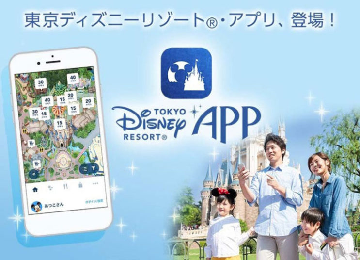 ディズニーアプリ1