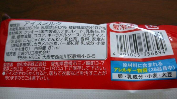 ガトーショコラアイス6