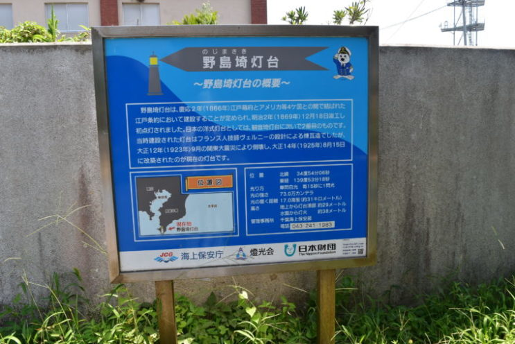 野島埼灯台2