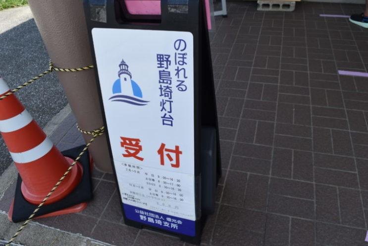 野島埼灯台4