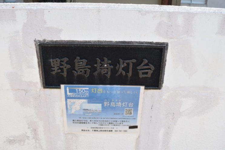 野島埼灯台1