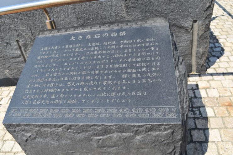 大きな石の物語