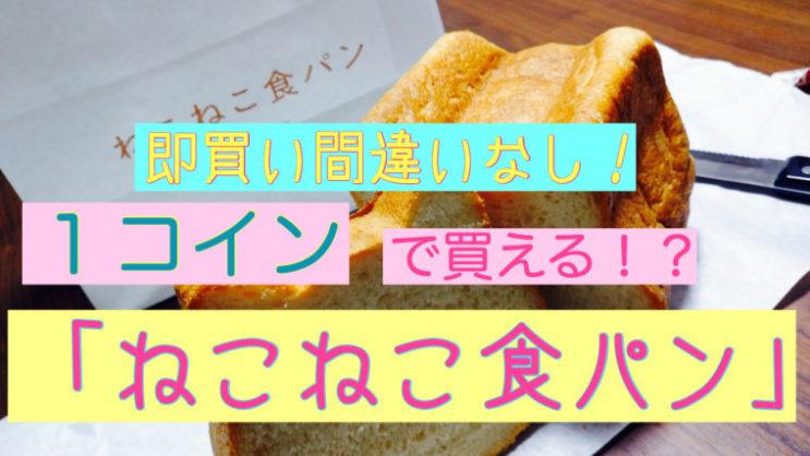 ねこねこ食パン0
