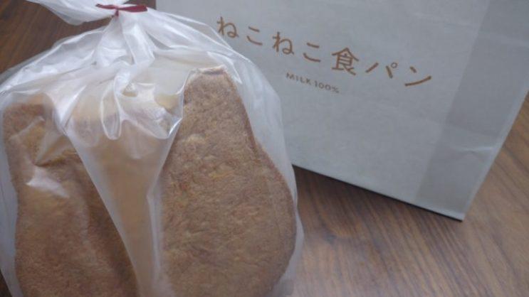 ねこねこ食パン5
