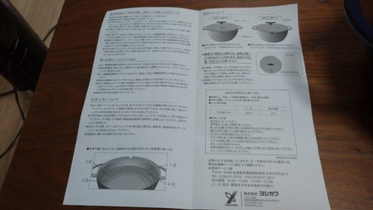 栗原はるみ鍋6