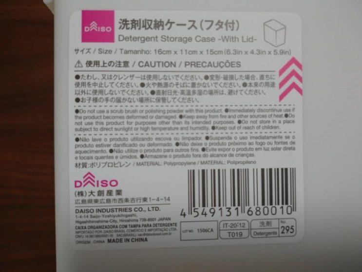 フタ付き洗剤収納ケース1