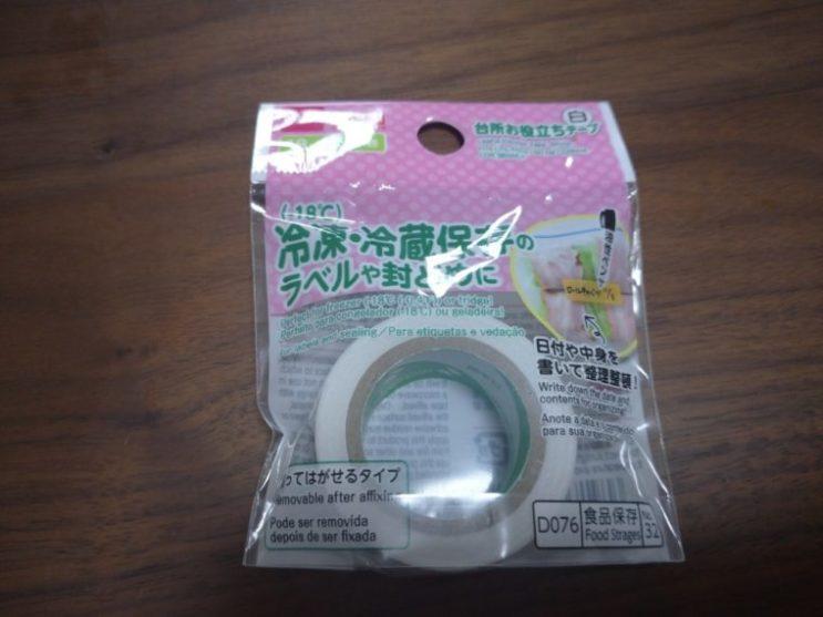 冷凍、冷蔵保存お役立ちテープ1