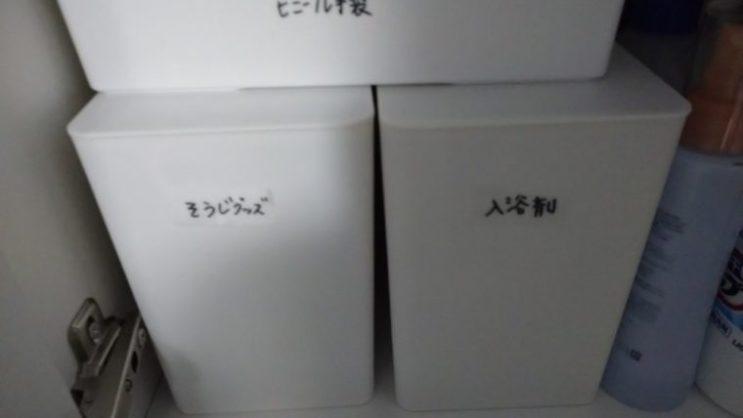 洗剤収納ケース
