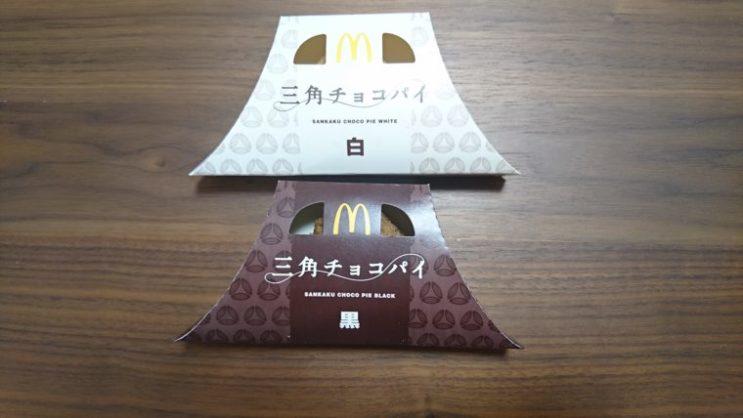 三角チョコパイ6