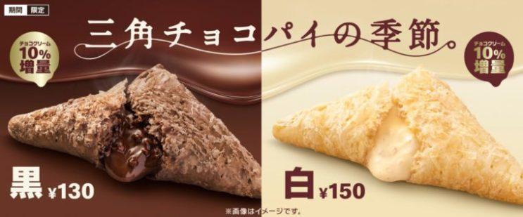 三角チョコパイ1