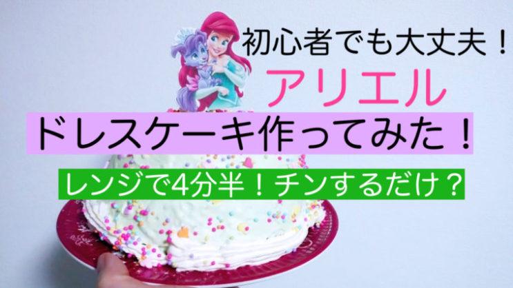 アリエルドレスケーキ0