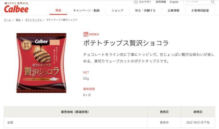 贅沢ショコラ3