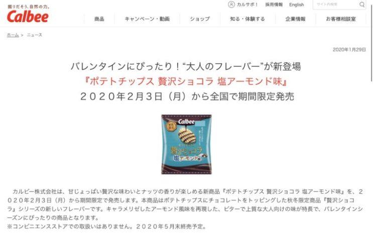 贅沢ショコラ11
