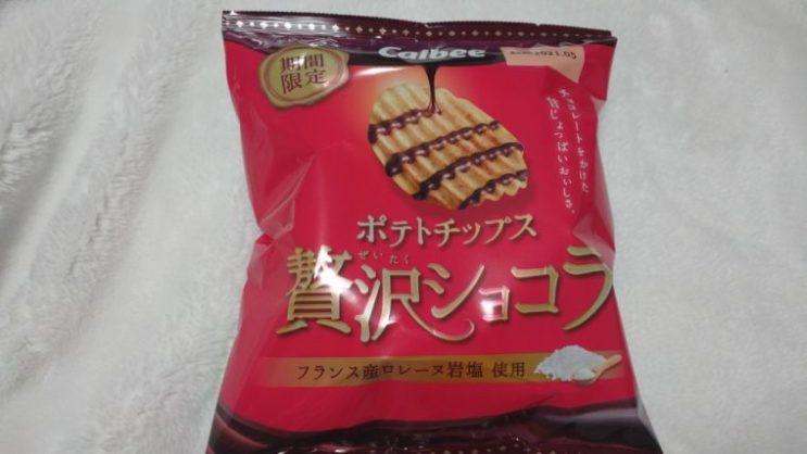 贅沢ショコラ1